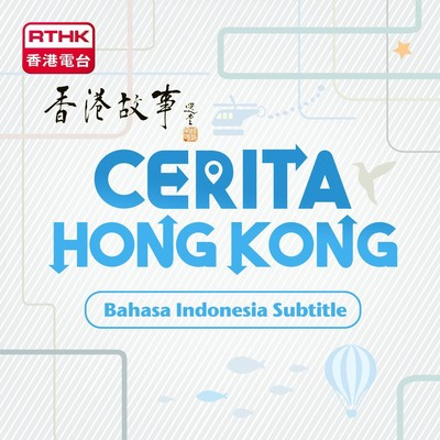 Cerita Hong Kong – Menelusuri Kembali Hong Kong (Bahasa Indonesia Subtitle) 香港故事 - 自遊香港 (印尼語字幕)