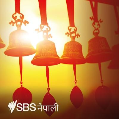 SBS Nepali Podcast Collection - एसबीएस नेपाली पोडकाष्ट