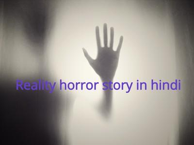 Reality horror story in hindi
