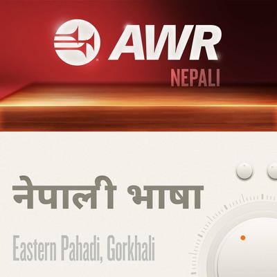 AWR Nepali / Nepalese / नेपाली