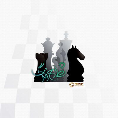Shatranj-e zendegi | شطرنج زندگی