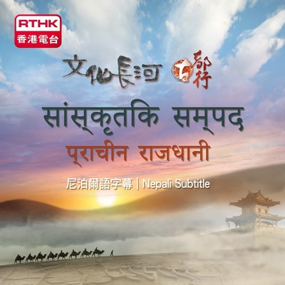 सांस्कृतिक सम्पदा- प्राचीन राजधानी (Nepali Subtitle) 文化長河-古都行 (尼泊爾語字幕)