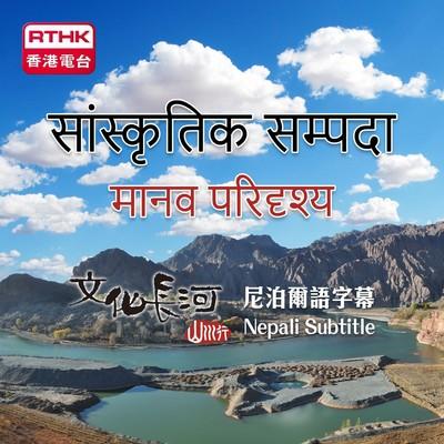सांस्कृतिक सम्पदा – मानव परिदृश्य (Nepali Subtitle) 文化長河 - 山川行 (尼泊爾語字幕)