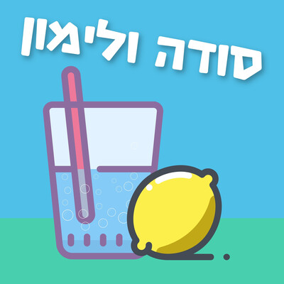 Soda & Lemon | סודה ולימון