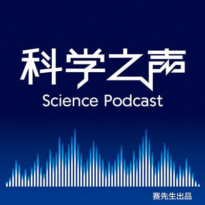 Voice of Science