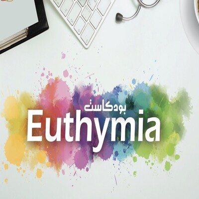 Euthymia Podcast بودكاست يوثّيميا