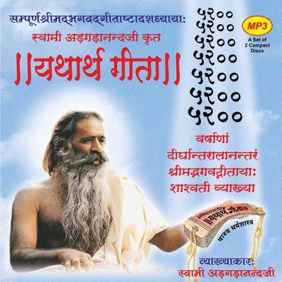 Bhagavad Gita Sanskrit