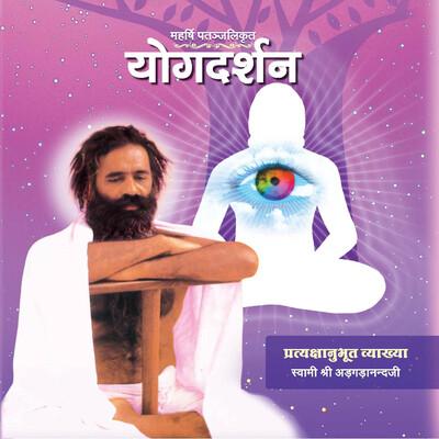 Maharishi Patanjali Yogdarshan