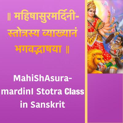 MahiShAsuramardinI Stotra Class in Sanskrit