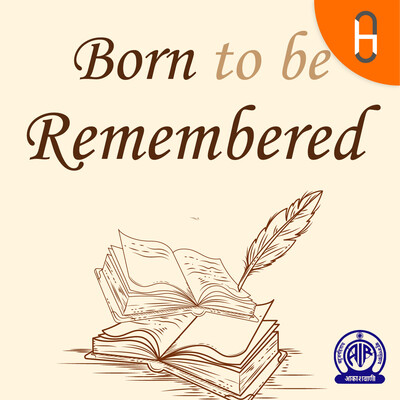Born to be Remembered
