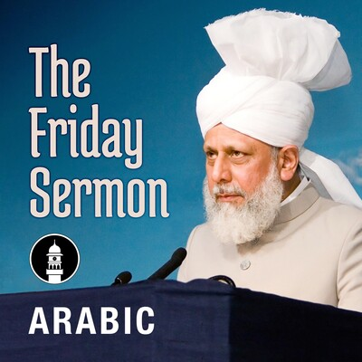 Arabic Friday Sermon by Head of Ahmadiyya Muslim Community