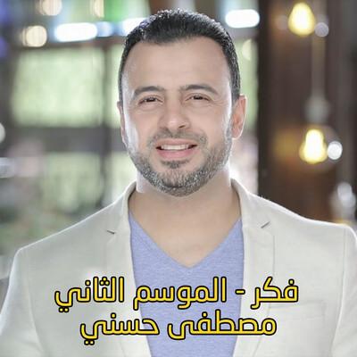 Think Season 2 - Mostafa Hosny   فكر الموسم 2 - مصطفى حسني