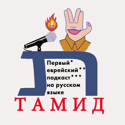 Tamid Podcast - Тамид Подкаст