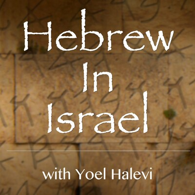 Hebrew In Israel
