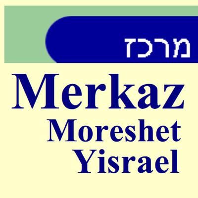 Merkaz Lectures