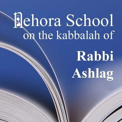 Nehora School presents the Kabbalah of Rabbi Ashlag