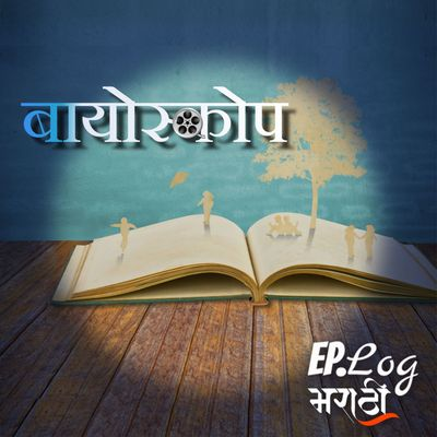 Bioscope Marathi Stories Podcast