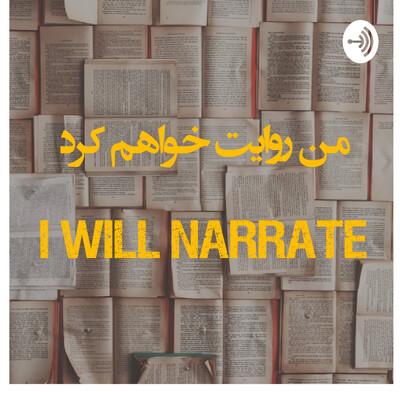 I Will Narrate