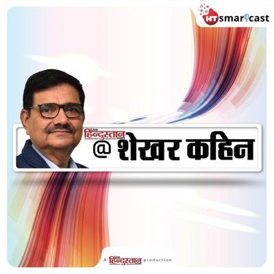 @ShekharKahin