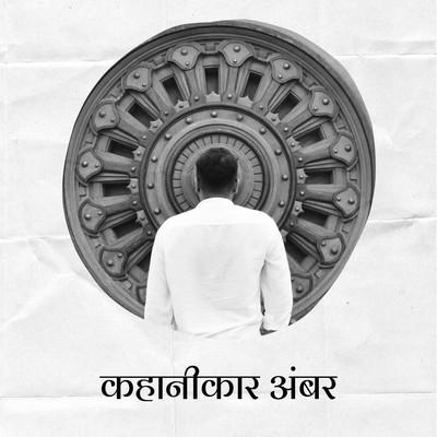 Introduction - Sapno Ka Safarnama