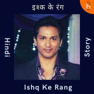 Ishq Ke Rang - Hindi Story