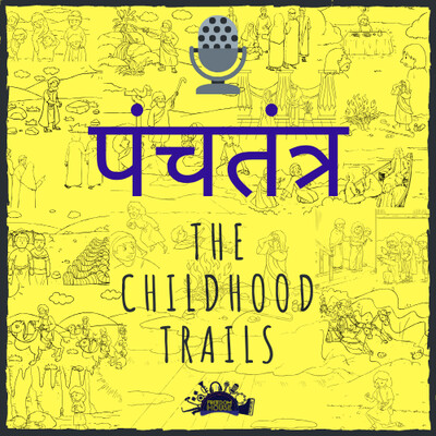 पंचतंत्र (Panchatantra) - प्रारम्भ की कथा