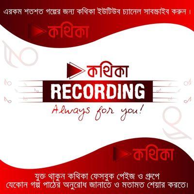 Bangla Short Stories Audiobook