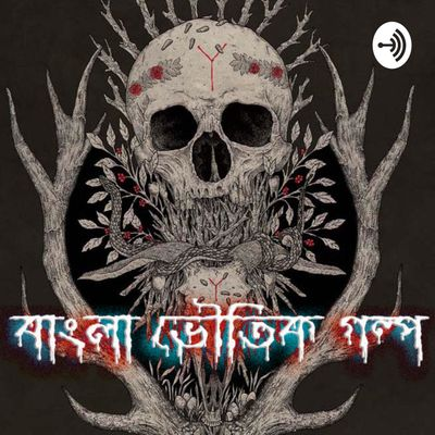 Bengali Horror Stories