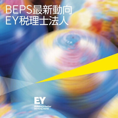 EY税理士法人 BEPSの最新動向