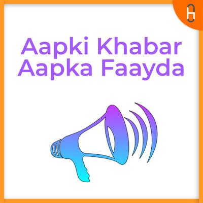 Aapki Khabar Aapka Faayda (Demo)