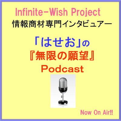 Infinite-Wish 無限の願望Project