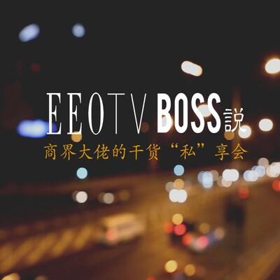 Boss说