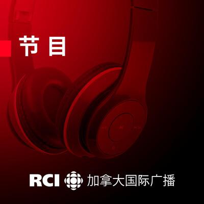 RCI | 中文:听众园地