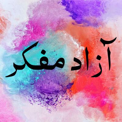 Azad Mufakkir - آزاد مفکر