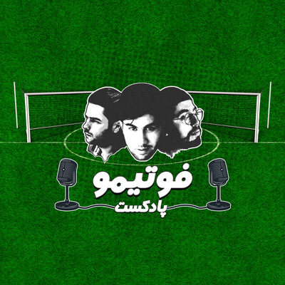 Footeamo | پادکست فارسی فوتیمو