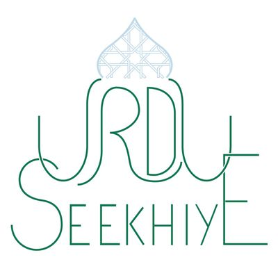 Urdu Seekhiye
