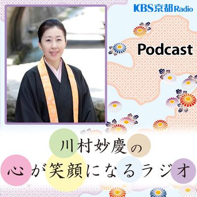 KBS京都 川村妙慶の心が笑顔になるラジオ