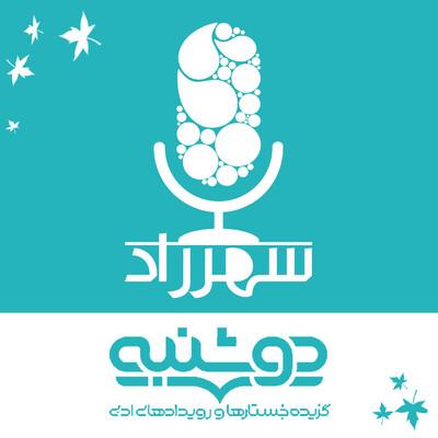 Radio Shahrzad | 2Shanbe