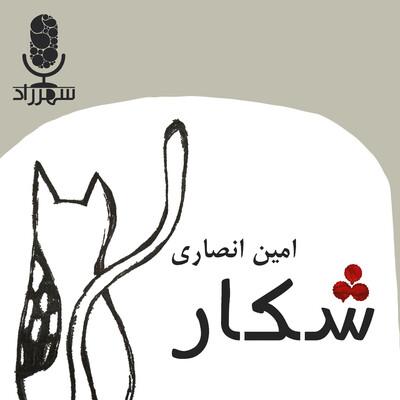 Radio Shahrzad | Shekar