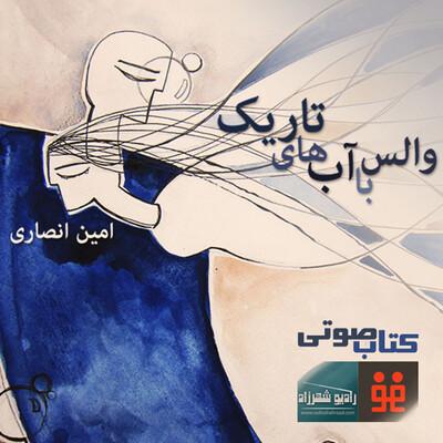 Radio Shahrzad | Waltz ba Abhaye Tarik