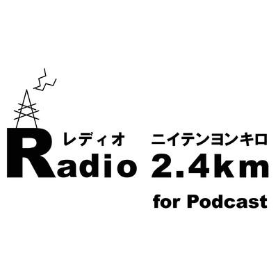 Radio2.4km -レディオ ニイテンヨンキロ-