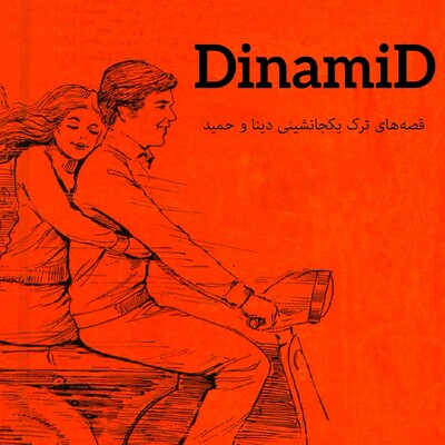 DinamiD's Podcast