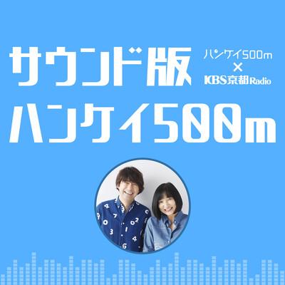 KBS京都 サウンド版ハンケイ500m