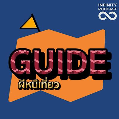 Guide + ผี หนีเที่ยว