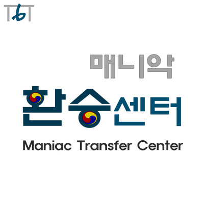 Maniac Transfer Center in TbT