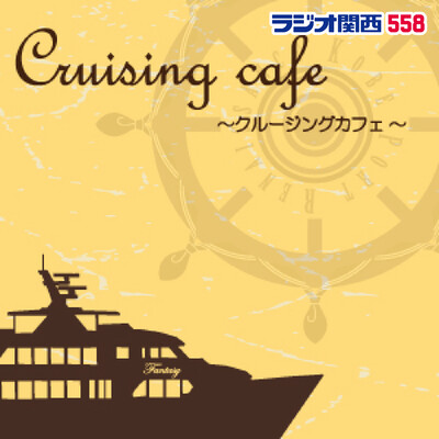 Cruising Cafe
