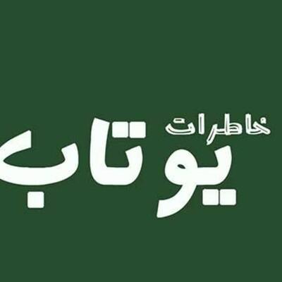 Khaterate Youtab | پادکست خاطرات یوتاب