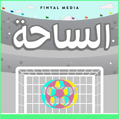 Al Sa7a | الساحة