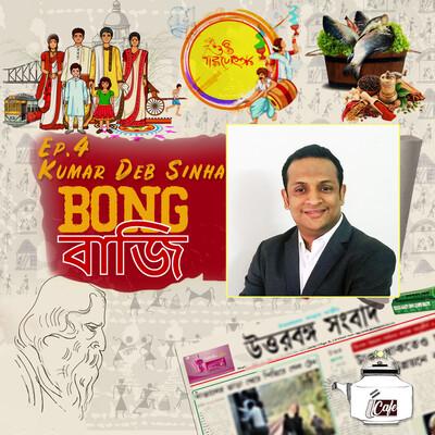 Ep.4 Kumar Deb Sinha