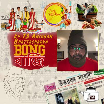 Ep.13 Anirban Bhattacharya